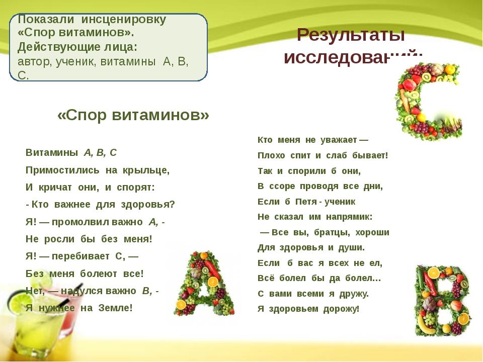 Результаты исследований: «Спор витаминов» Витамины А, В, С Примостились на кр...