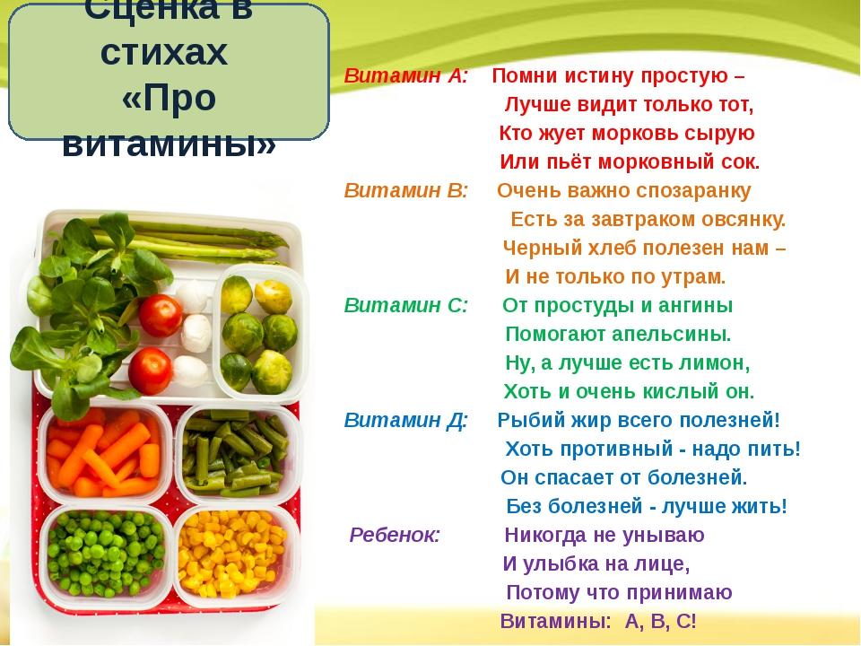Витамин А: Помни истину простую – Лучше видит только тот, Кто жует морковь с...