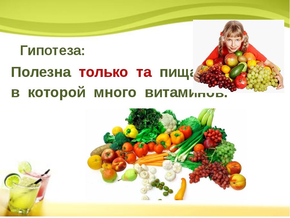 Гипотеза: Полезна только та пища, в которой много витаминов.