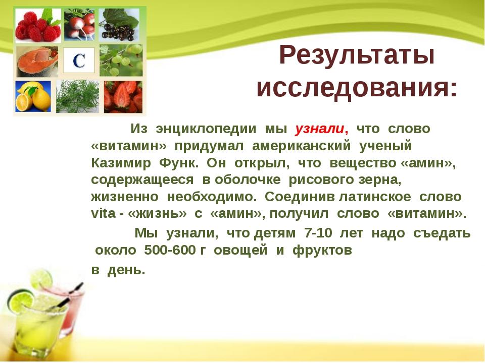 Результаты исследования: Из энциклопедии мы узнали, что слово «витамин» прид...