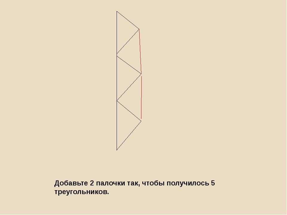 Добавьте 2 палочки так, чтобы получилось 5 треугольников.