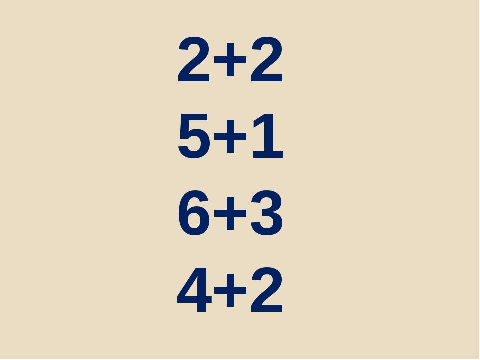 2+2 5+1 6+3 4+2