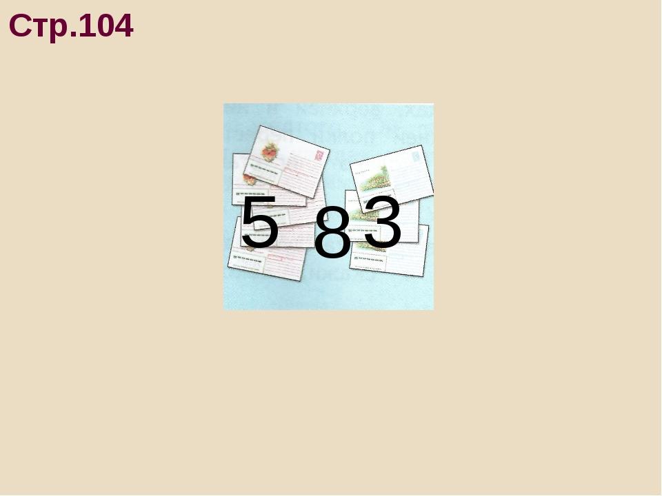 5 3 8 Стр.104