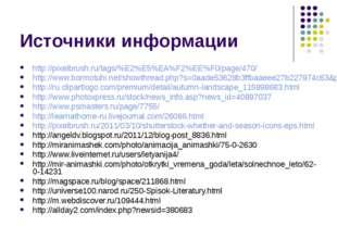 Источники информации http://pixelbrush.ru/tags/%E2%E5%EA%F2%EE%F0/page/470/ h
