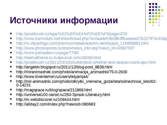 Источники информации http://pixelbrush.ru/tags/%E2%E5%EA%F2%EE%F0/page/470/ h...