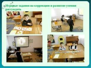 Игровые задания на коррекцию и развитие умения рассуждать