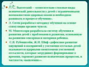 Л.С. Выготский – «относительно сложные виды психической деятельности у детей