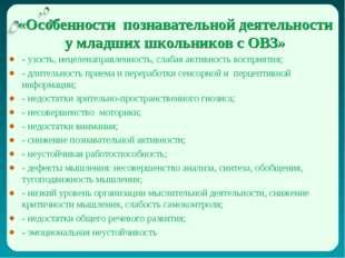 «Особенности познавательной деятельности у младших школьников с ОВЗ» - узость