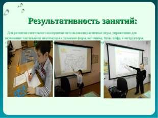 Результативность занятий: Для развития тактильного восприятия использовали р