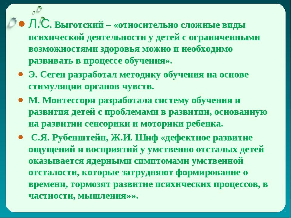 Л.С. Выготский – «относительно сложные виды психической деятельности у детей...