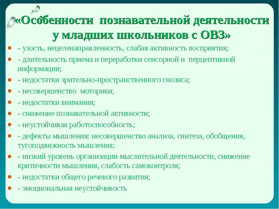 «Особенности познавательной деятельности у младших школьников с ОВЗ» - узость...