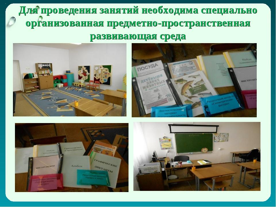 Для проведения занятий необходима специально организованная предметно-простра...