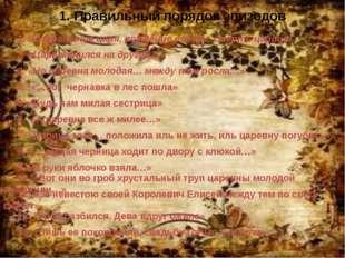 1. Правильный порядок эпизодов 1. Возвращение царя, рождение дочери, смерть ц
