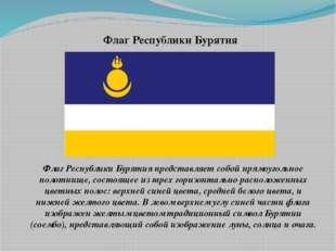 Флаг Республики Бурятия представляет собой прямоугольное полотнище, состоящее