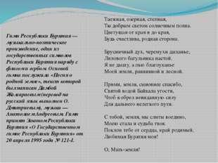 Гимн Республики Бурятия— музыкально-поэтическое произведение, один из госуда