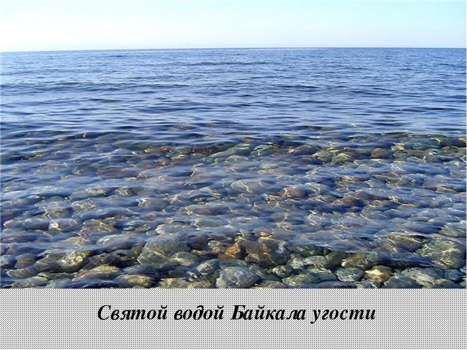 Святой водой Байкала угости