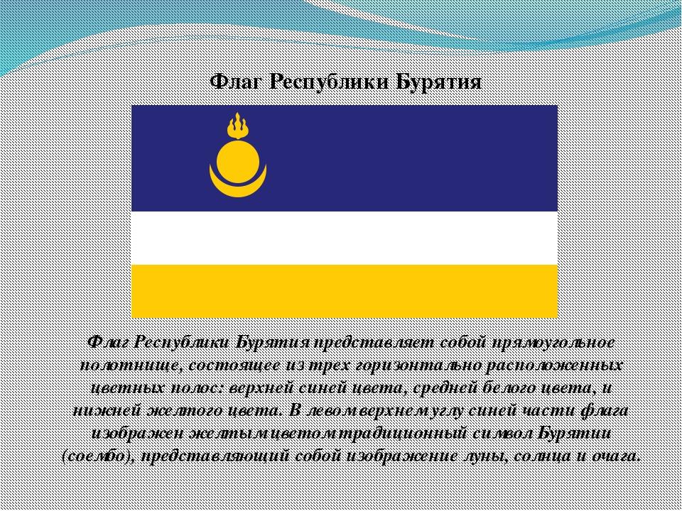 Флаг Республики Бурятия представляет собой прямоугольное полотнище, состоящее...