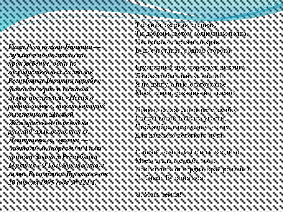бронемашин тувинские стихи с днем рождения берегу