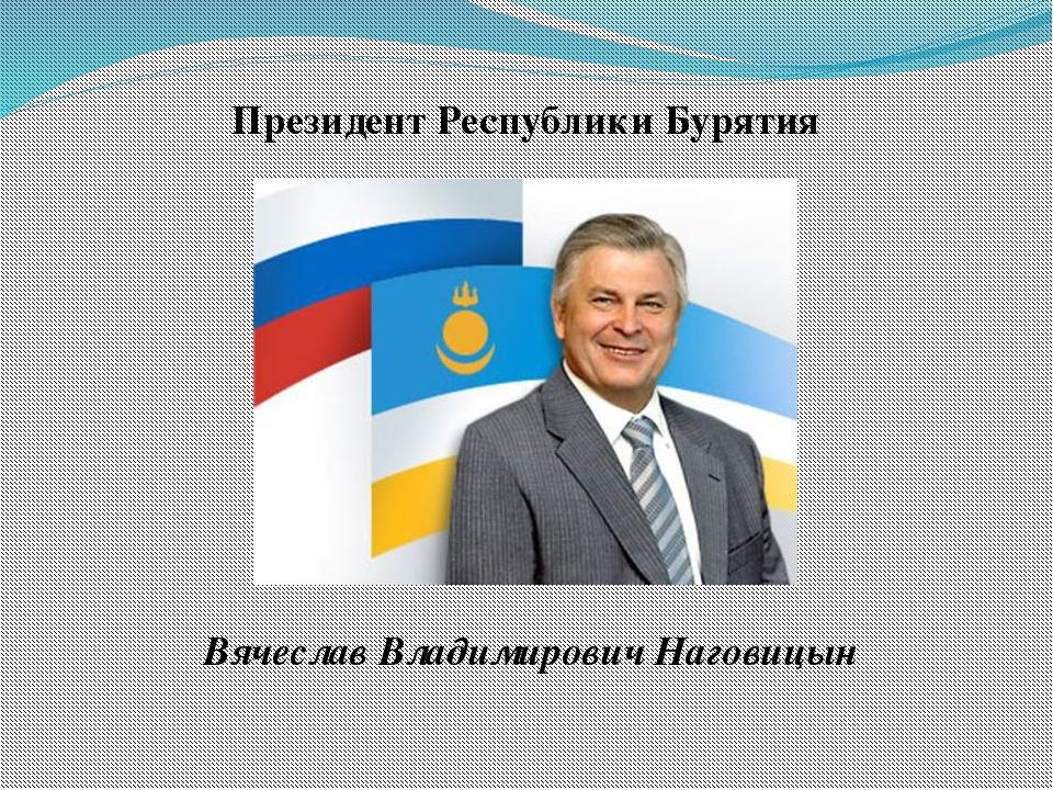Президент Республики Бурятия Вячеслав Владимирович Наговицын