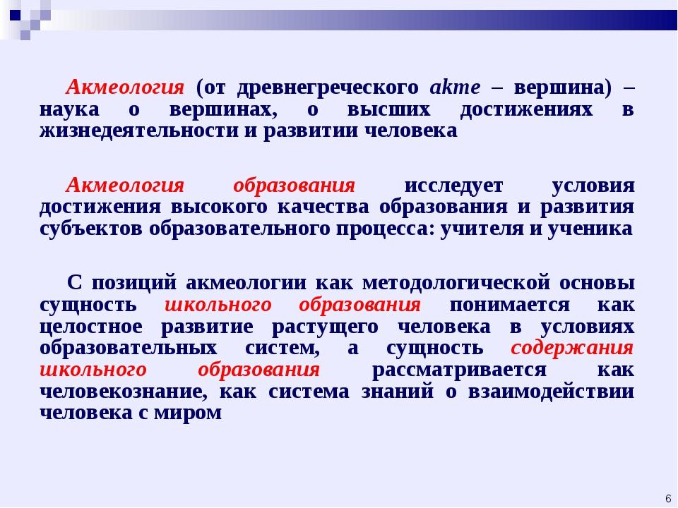 Акмеология (от древнегреческого akme – вершина) – наука о вершинах, о высших...