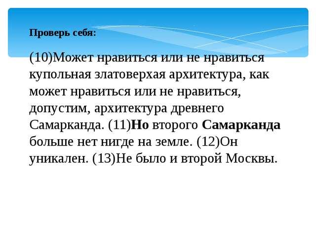 Проверь себя:  (10)Может нравиться или не нравиться купольная златоверхая ар...