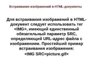 Встраивание изображений в HTML-документы Для встраивания изображений в HTML-д