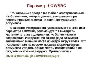 Параметр LOWSRC Его значение определяет файл с альтернативным изображением,