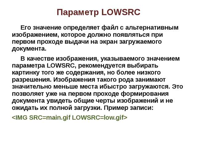Параметр LOWSRC Его значение определяет файл с альтернативным изображением,...