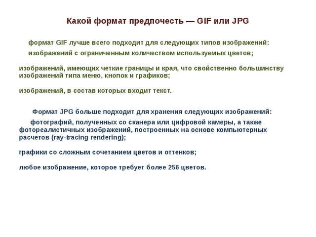 Какой формат предпочесть — GIF или JPG формат GIF лучше всего подходит для сл...