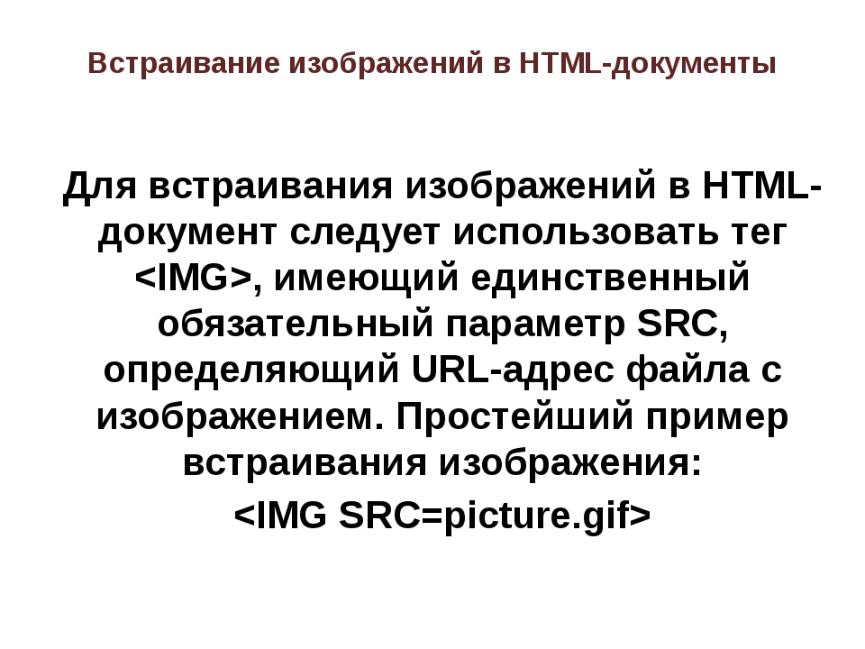 Встраивание изображений в HTML-документы Для встраивания изображений в HTML-д...