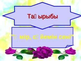 """""""Өмір, сүйемін сені"""" Тақырыбы"""
