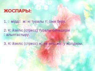 ЖОСПАРЫ: 1. Өмірдің мәні туралы түсінік беру. 2. Күйзеліс (стресс) туралы біл