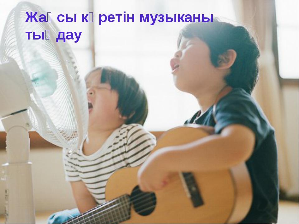 Жақсы көретін музыканы тыңдау