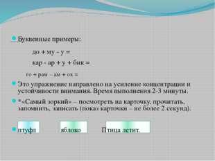 Коррекционные упражнения Буквенные примеры: до + му - у = кар - ар + у +