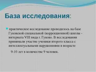 База исследования: практическое исследование проводилось на базе Гуковской сп