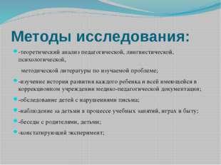 Методы исследования: -теоретический анализ педагогической, лингвистической, п