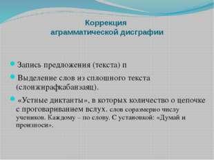 Коррекция аграмматической дисграфии Запись предложения (текста) п Выделение с