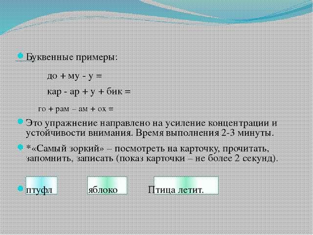 Коррекционные упражнения Буквенные примеры: до + му - у = кар - ар + у +...