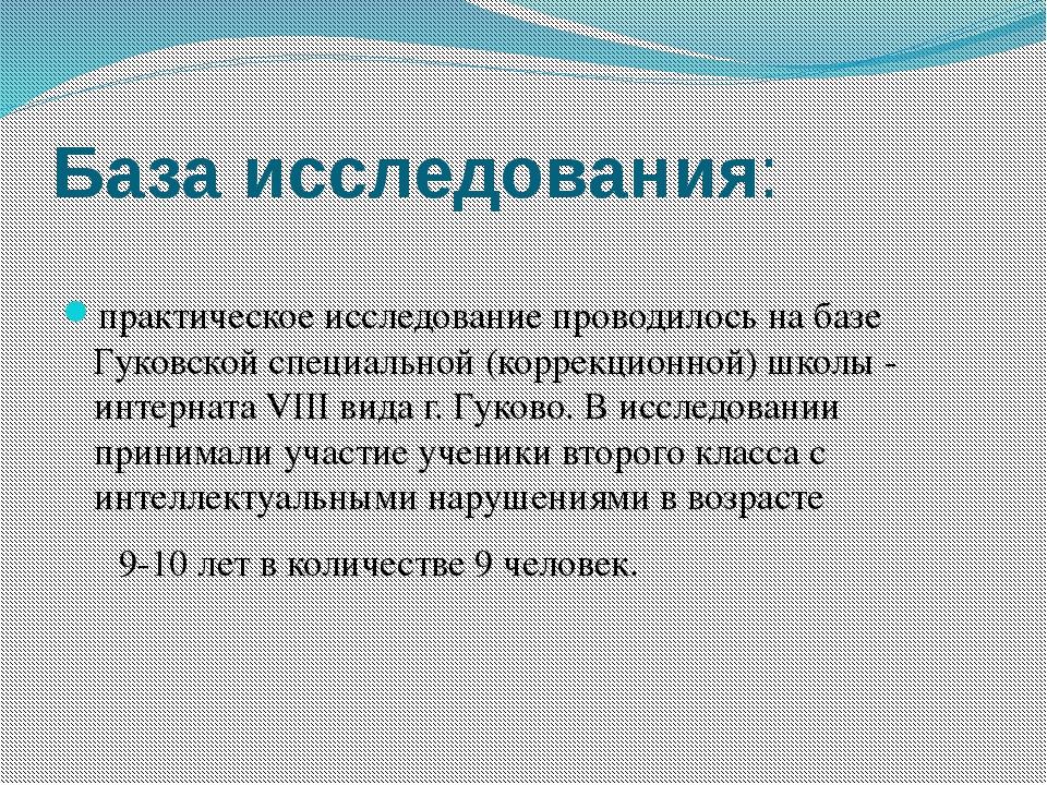 База исследования: практическое исследование проводилось на базе Гуковской сп...