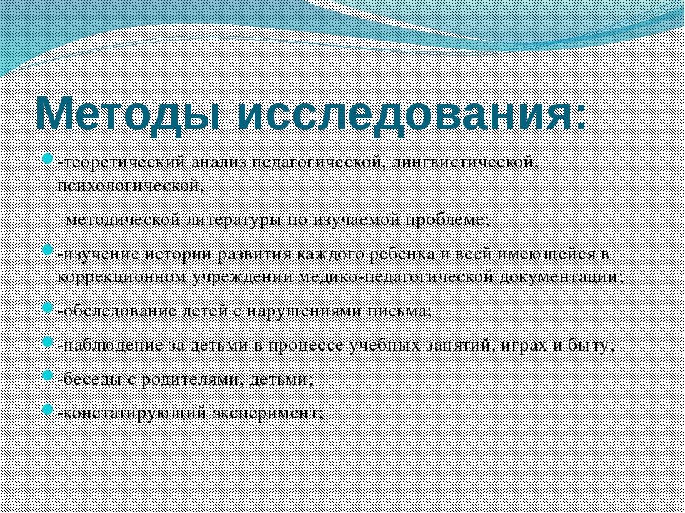 Методы исследования: -теоретический анализ педагогической, лингвистической, п...