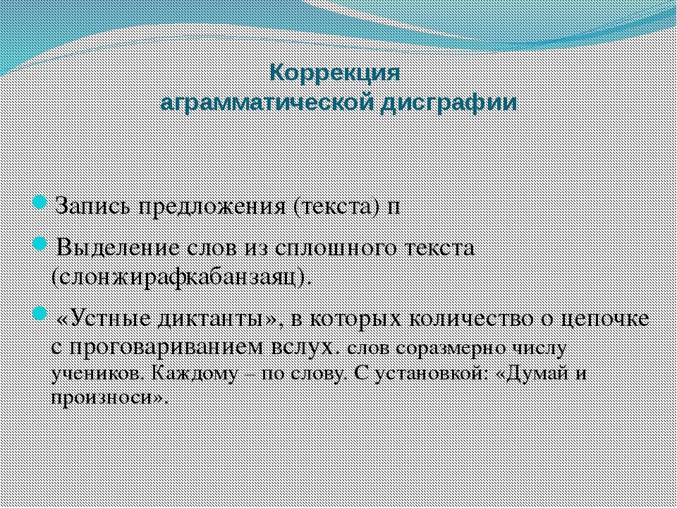 Коррекция аграмматической дисграфии Запись предложения (текста) п Выделение с...