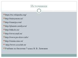 Источники https://ru.wikipedia.org/ http://mirsymom.ru/ http://znanija.com/ h