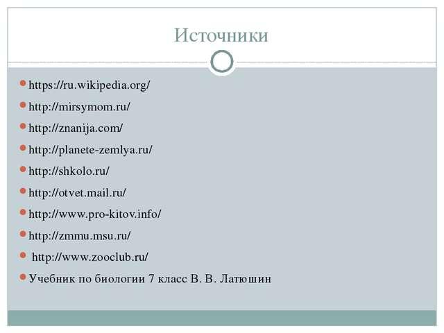 Источники https://ru.wikipedia.org/ http://mirsymom.ru/ http://znanija.com/ h...