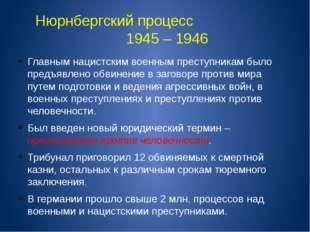 Нюрнбергский процесс 1945 – 1946 Главным нацистским военным преступникам был
