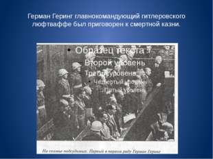 Герман Геринг главнокомандующий гитлеровского люфтваффе был приговорен к смер