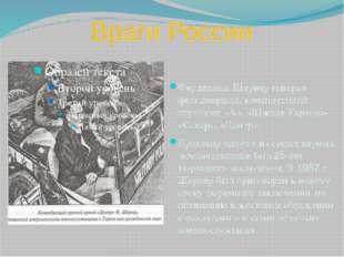 Враги России Фердинанд Шернер генерал-фельдмаршал, командующий группами «А»,