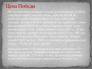 Но эту поистине великую и столь долгожданную Победу советский народ завоевал