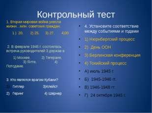Контрольный тест 1. Вторая мировая война унесла жизни…млн. советских граждан: