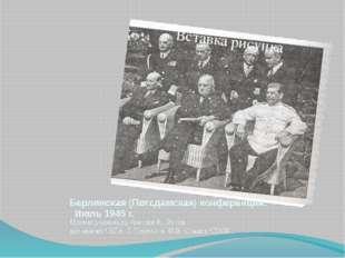 Берлинская (Потсдамская) конференция. Июль 1945 г. Премьер-министр Англии К.