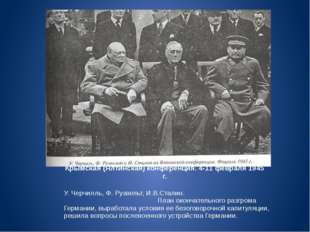 Крымская (Ялтинская) конференция. 4-11 февраля 1945 г. У. Черчилль, Ф. Рузвел